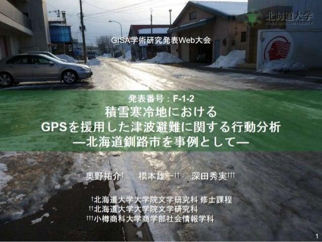 Presentation slide for GISA2013 (Yusuke OKUNO, Yuichi HASHIMOTO, Hidemi FUKADA)