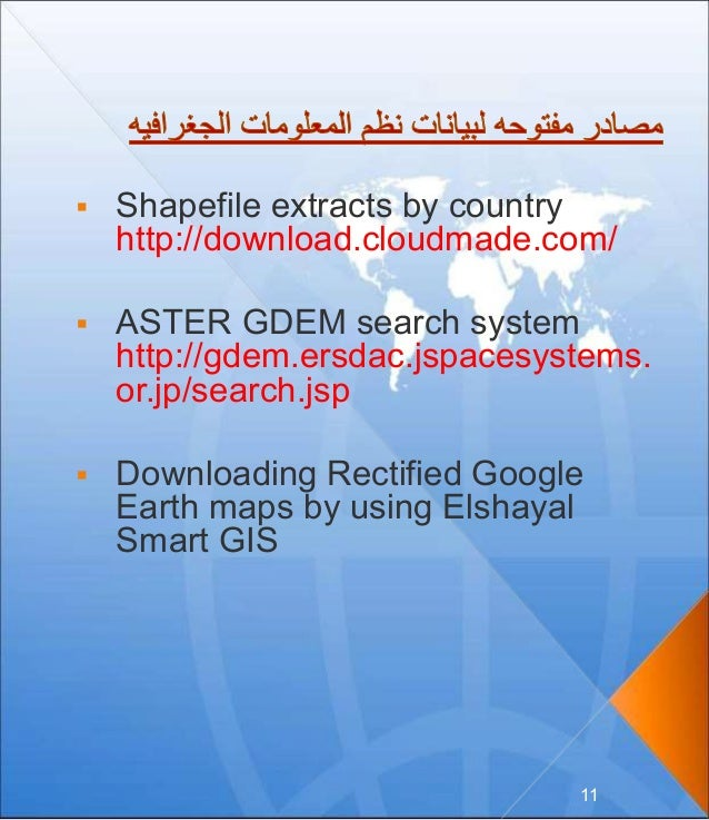  Shapefile extracts by country http://download.cloudmade.com/  ASTER GDEM search system http://gdem.ersdac.jspacesystems...