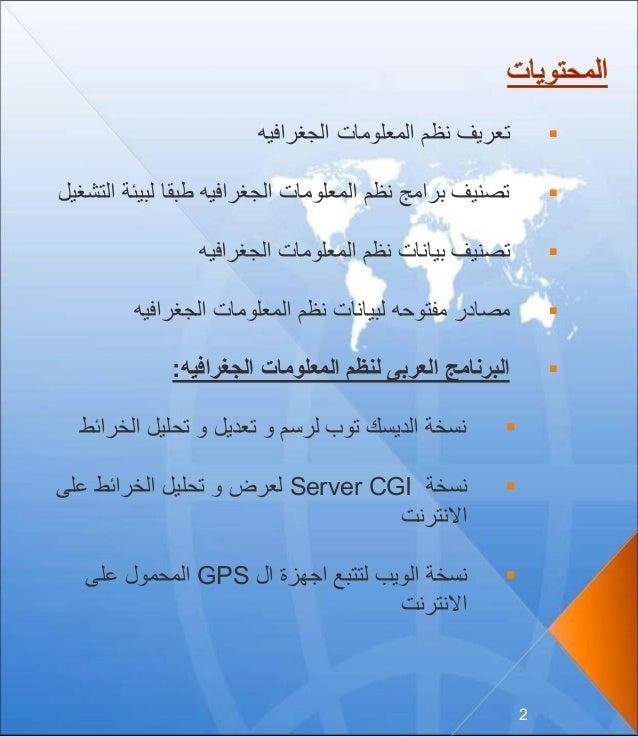 الجغرافيه المعلومات نظم تعريف لبيئة طبقا الجغرافيه المعلومات نظم برامج تصنيفالتشغيل الجغرافيه...