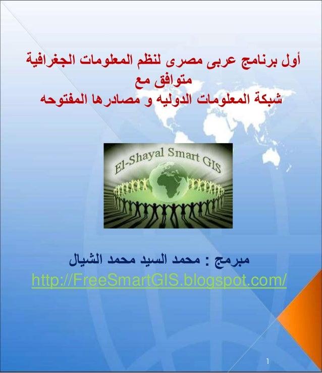 مبرمج:الشيال محمد السيد محمد http://FreeSmartGIS.blogspot.com/ 1 الجغرافية المعلومات لنظم مصرى عربى ب...