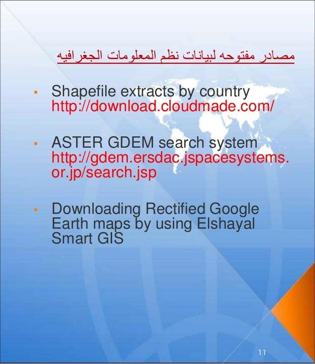 الجغرافيه المعلومات نظم لبيانات مفتوحه مصادر ▪ Shapefile extracts by country http://download.cloudmade.com/ ▪ ...