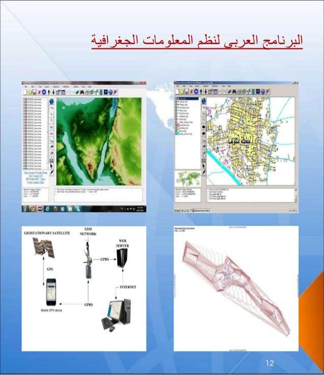 12 الجغرافية المعلومات لنظم العربى البرنامج