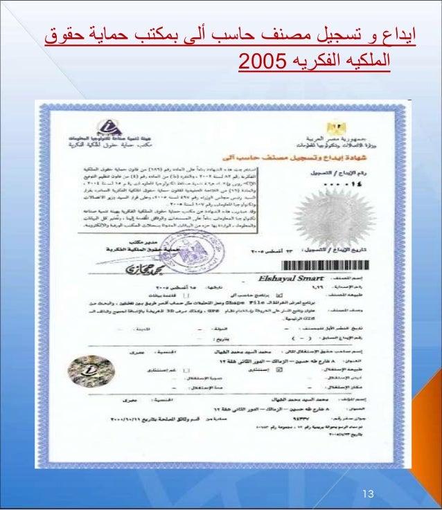 حق حماية بمكتب ألى حاسب مصنف تسجيل و ايداعوق الفكريه الملكيه2005 13