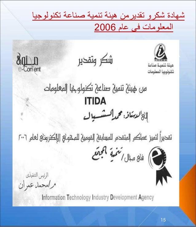 تكنو صناعة تنمية هيئة تقديرمن شكرو شهادةلوجيا عام فى المعلومات2006 15
