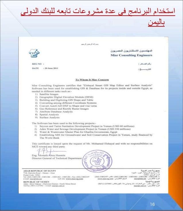 ا للبنك تابعه مشروعات عدة فى البرنامج استخداملدولى باليمن 16