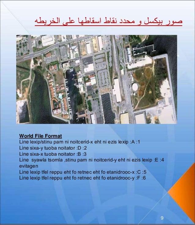 الخريطه على اسقاطها نقاط محدد و بيكسل صور 9 World File Format Line 1:eht ni ezis lexip :Ax-lexip/stinu pam...