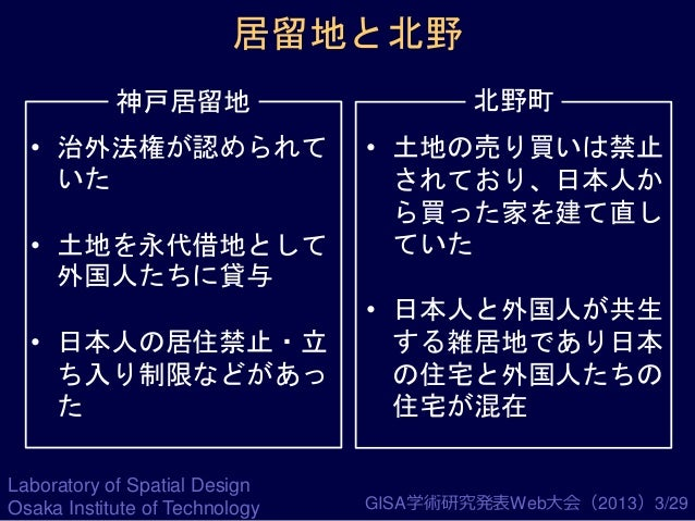 神戸・北野界隈の地域分析