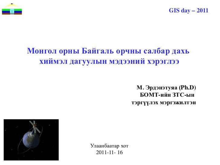 GIS day – 2011Монгол орны Байгаль орчны салбар дахь  хиймэл дагуулын мэдээний хэрэглээ                                  М....