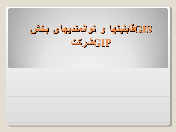 قابلیتها و توانمندیهای بخش  GIS   شرکت  GIP