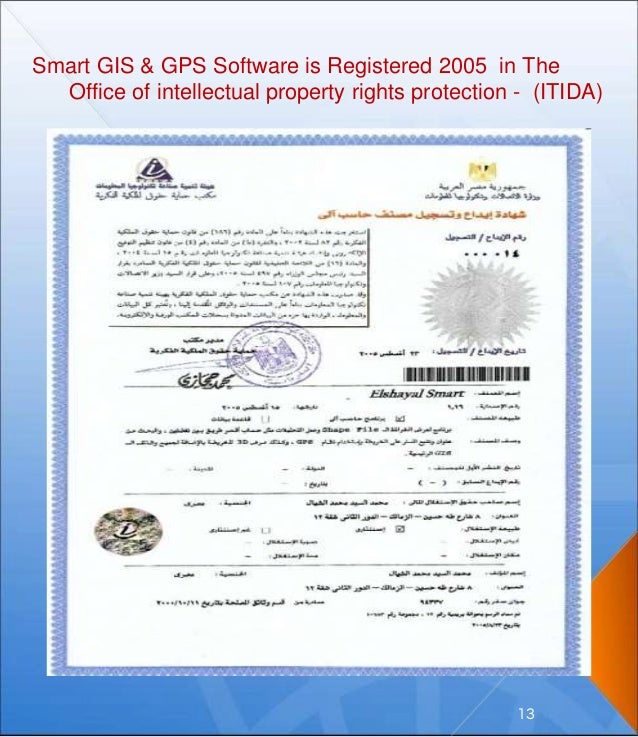 Smart GIS & GPS Software is Registered 2005 in The Office of intellectual property rights protection - (ITIDA) 13