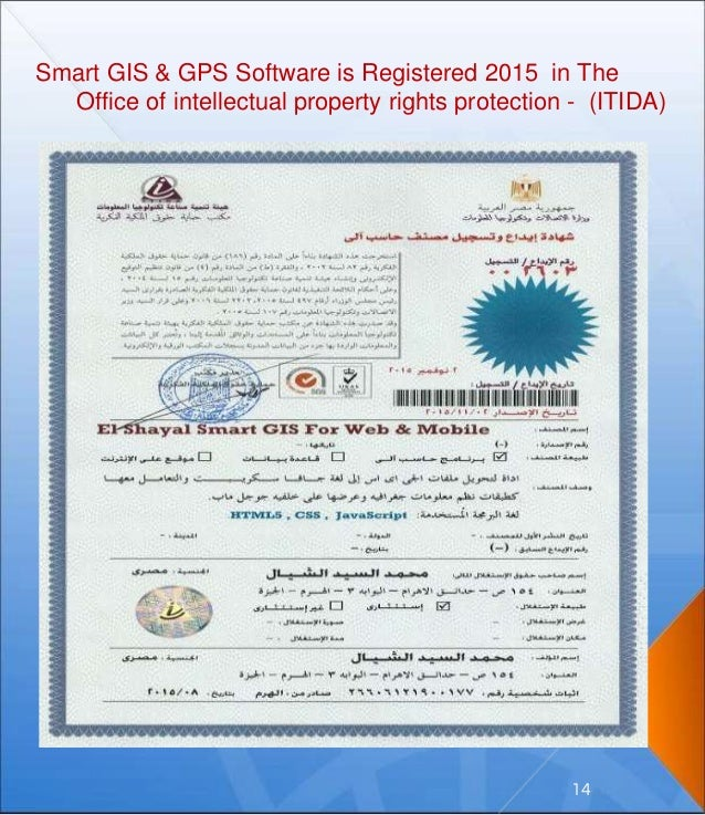 Smart GIS & GPS Software is Registered 2015 in The Office of intellectual property rights protection - (ITIDA) 14