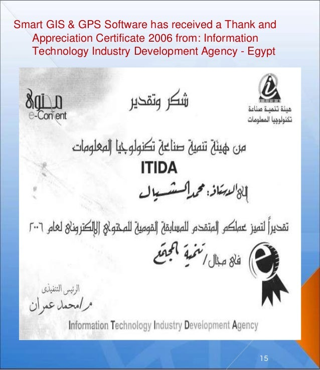 Smart GIS & GPS Software has received a Thank and Appreciation Certificate 2006 from: Information Technology Industry Deve...