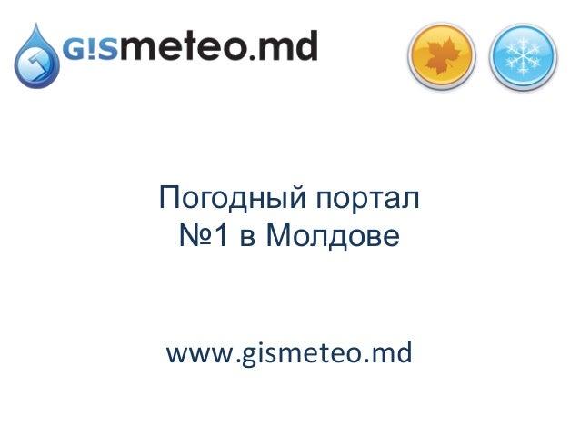 Погодный портал №1 в Молдовеwww.gismeteo.md