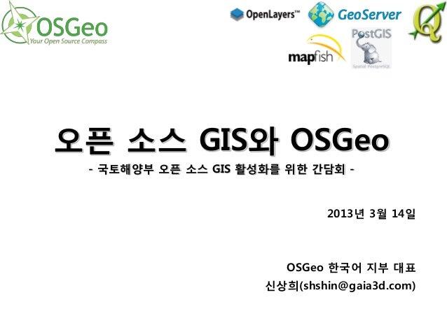 오픈 소스 GIS와 OSGeo - 국토해양부 오픈 소스 GIS 활성화를 위한 간담회 -                              2013년 3월 14일                        OSGeo 한국...
