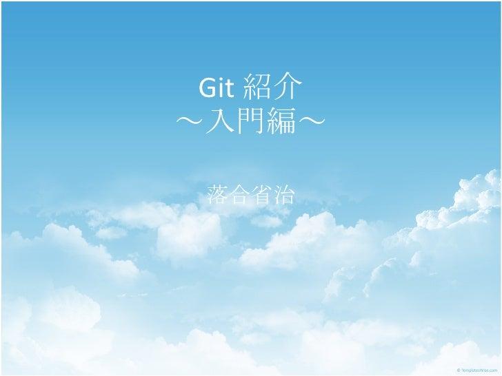 Git 紹介 ~入門編~ 落合省治