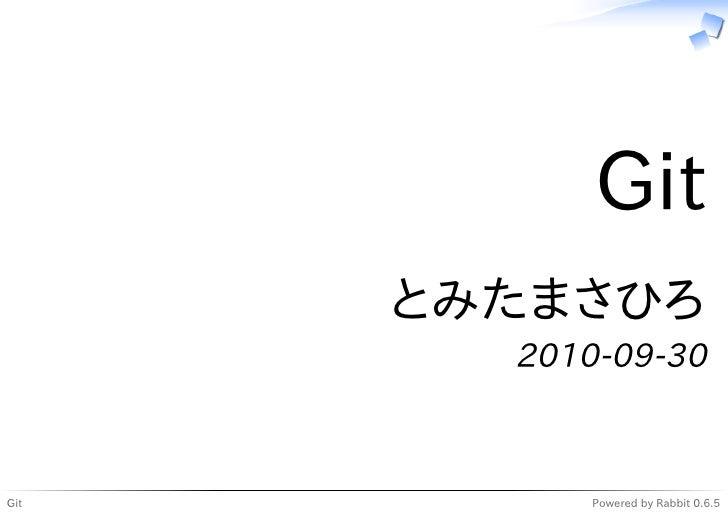 Git       とみたまさひろ         2010-09-30    Git         Powered by Rabbit 0.6.5