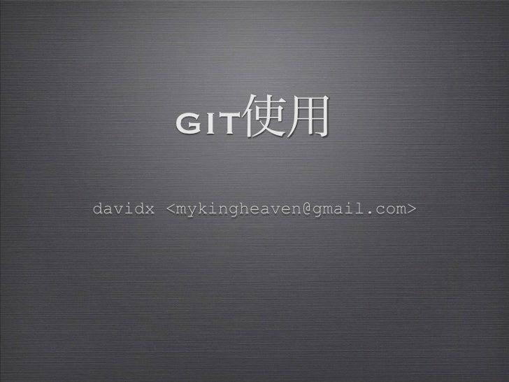 git davidx <mykingheaven@gmail.com>