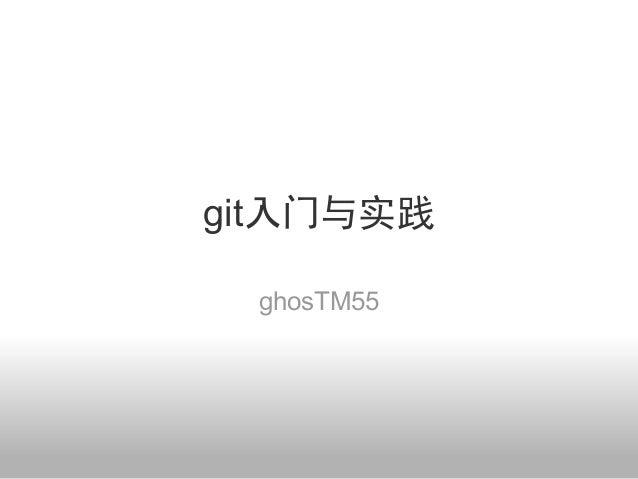 git入门与实践 ghosTM55