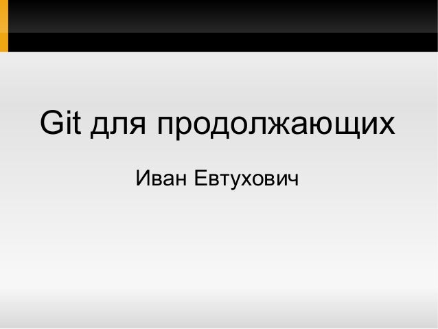 Git для продолжающих Иван Евтухович