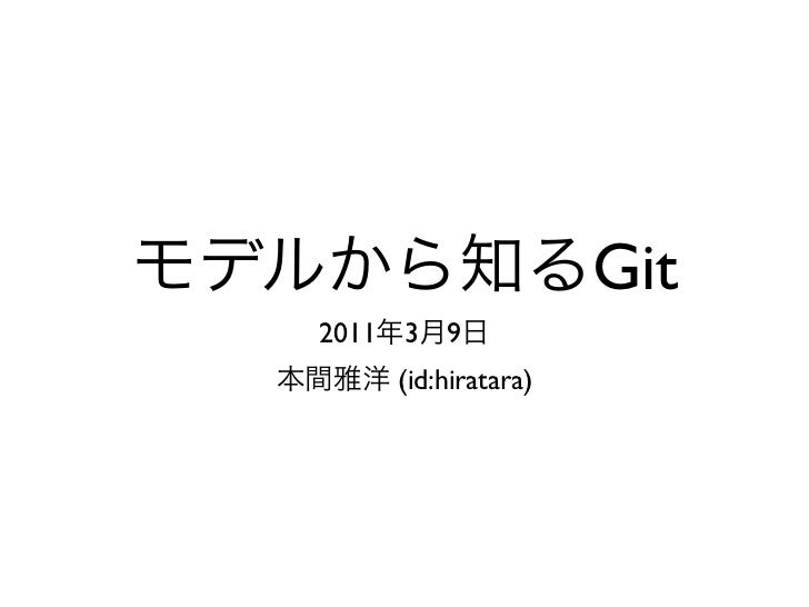 Git2011   3   9       (id:hiratara)