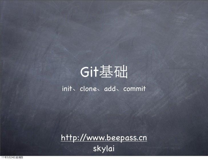 Git基础              init、clone、add、commit              http://www.beepass.cn                      skylai11年3月24日星期四