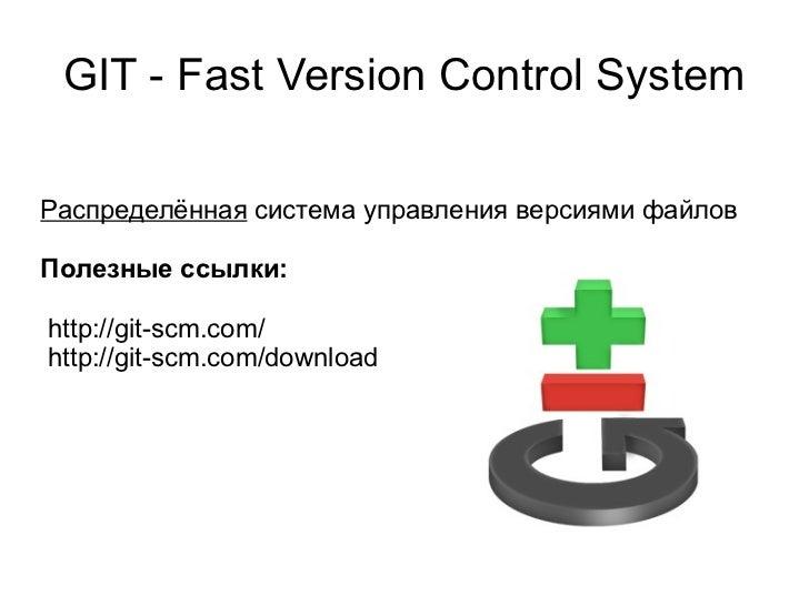 GIT - Fast Version Control SystemРаспределённая система управления версиями файловПолезные ссылки:http://git-scm.com/http:...