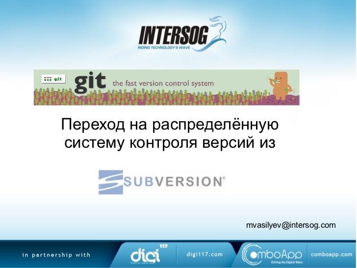 Переход на распределённуюсистему контроля версий из                      mvasilyev@intersog.com