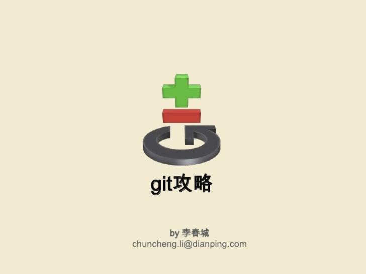 git攻略        by 李春城chuncheng.li@dianping.com