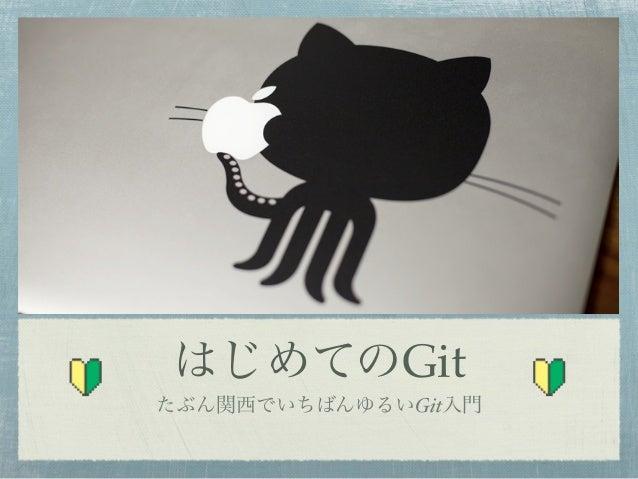 はじめてのGitたぶん関西でいちばんゆるいGit入門