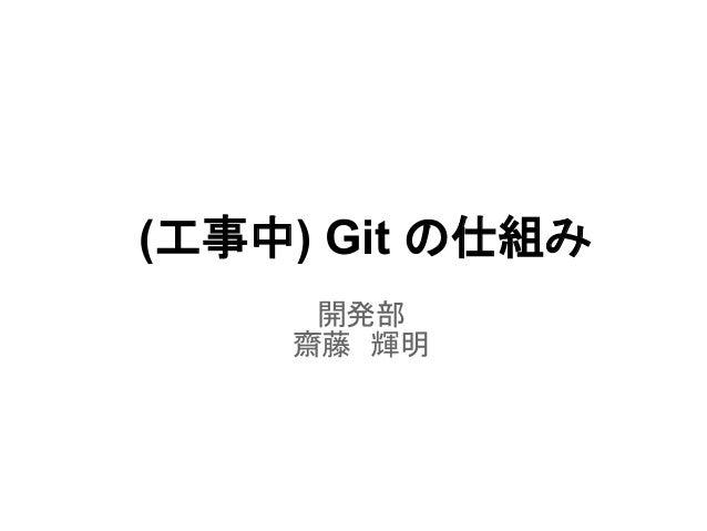 (工事中) Git の仕組み     開発部    齋藤 輝明