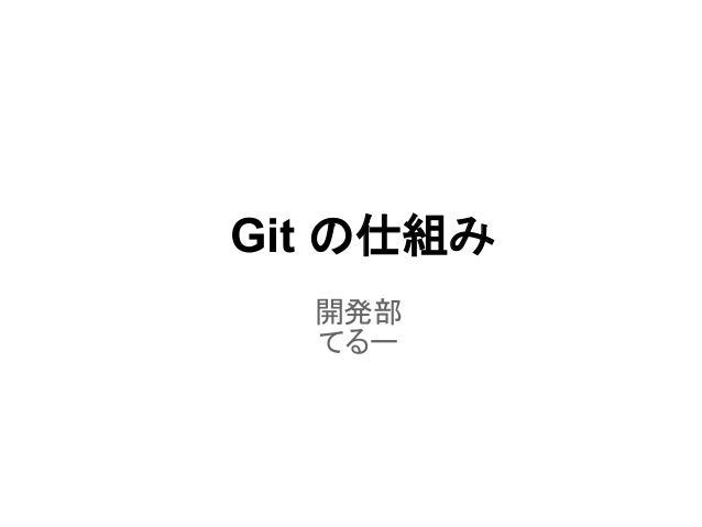 Git の仕組み開発部てるー