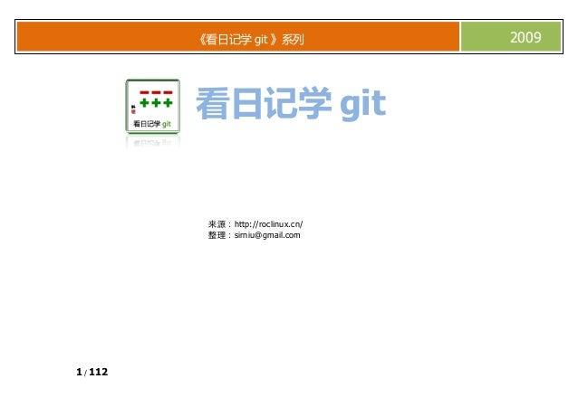 《看日记学 git 》系列 2009看日记学 git来源:http://roclinux.cn/整理:sirniu@gmail.com1 / 112
