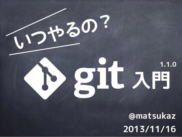 2013/11/16 @matsukaz 入門 いつやるの? 1.1.0