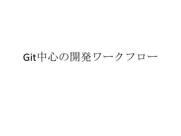 Git中心の開発ワークフロー