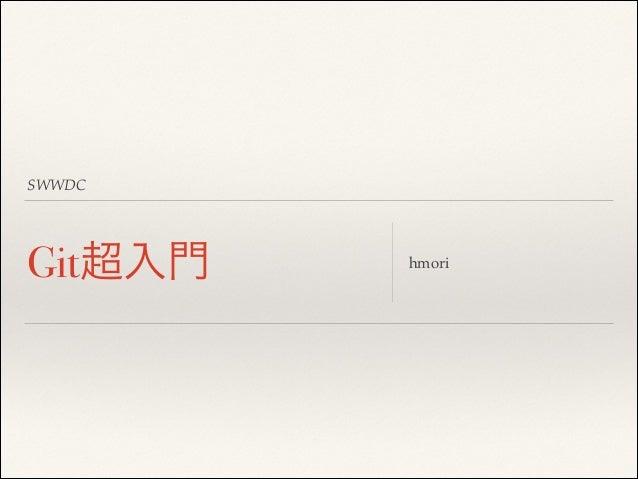 SWWDC  Git超入門  hmori