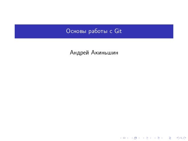 Основы работы с Git Андрей Акиньшин