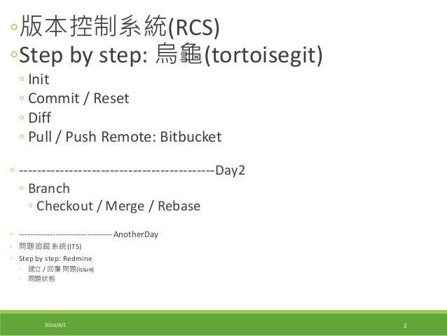 如何進行專案管理 - 版本控制 Slide 2