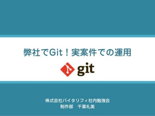 弊社でGit!実案件での運用 株式会社バイタリフィ社内勉強会 制作部千葉礼美