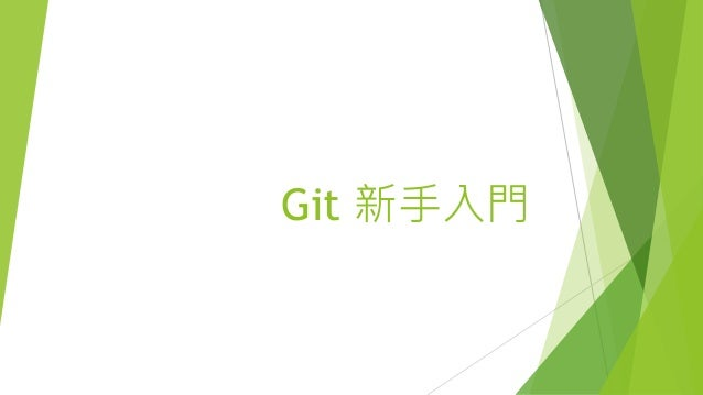 Git 新手入門