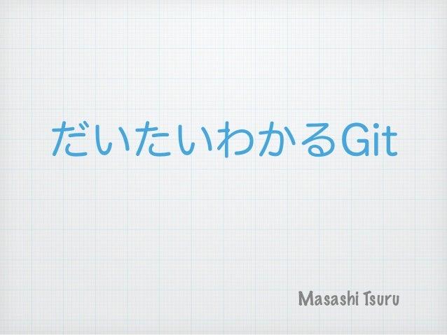 だいたいわかるGit Masashi Tsuru