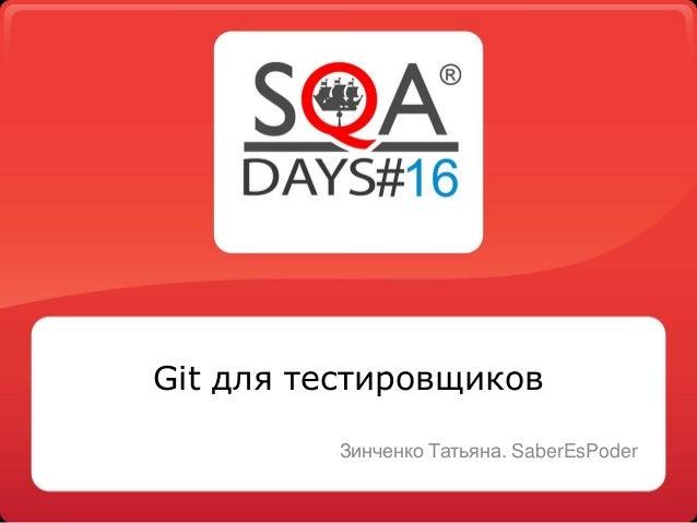Git для тестировщиков Зинченко Татьяна. SaberEsPoder