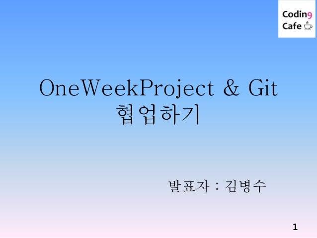 OneWeekProject & Git 협업하기 발표자 : 김병수 1