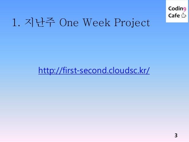 1. 지난주 One Week Project 3 http://first-second.cloudsc.kr/