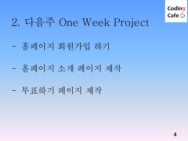 2. 다음주 One Week Project 4 - 홈페이지 회원가입 하기 - 홈페이지 소개 페이지 제작 - 투표하기 페이지 제작