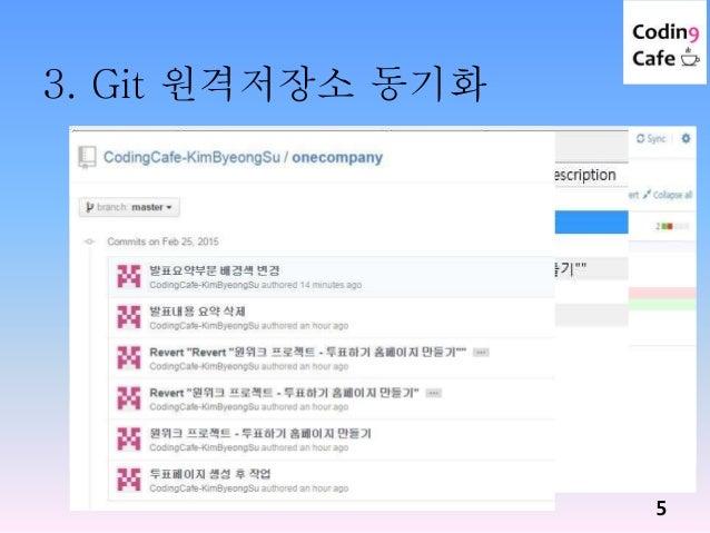 3. Git 원격저장소 동기화 5