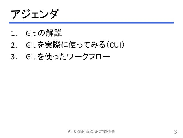 Git @ NNCT programming worksho...