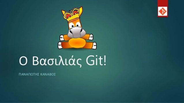 Ο Βασιλιάς Git! ΠΑΝΑΓΙΩΤΗΣ ΚΑΝΑΒΟΣ