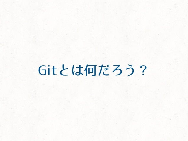 Gitとは何だろう?