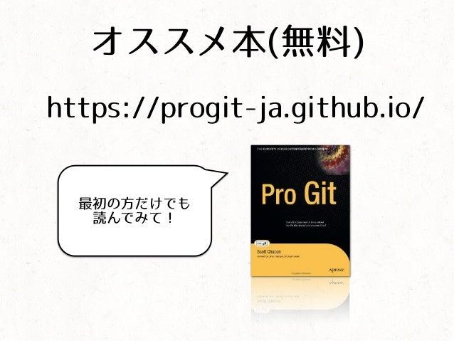 オススメ本(無料) https://progit-ja.github.io/ 最初の方だけでも 読んでみて!