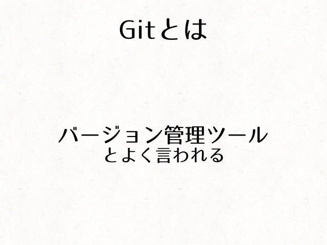 Gitとは バージョン管理ツール とよく言われる